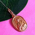 Золотой кулон Александр - Золотая ладанка Александр с молитвой, фото 3