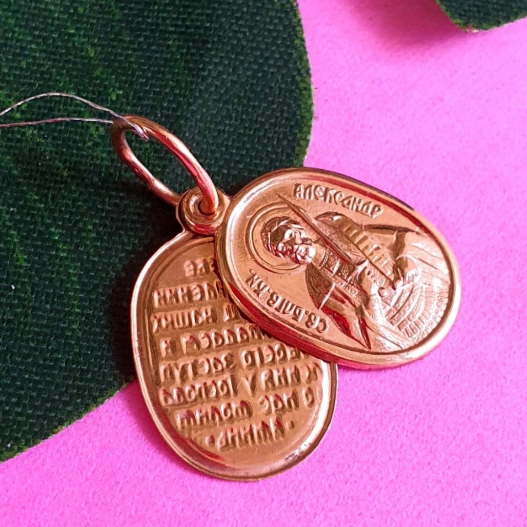 Золотой кулон Александр - Золотая ладанка Александр с молитвой