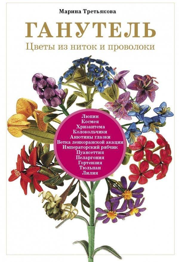 Ганутель.Цветы из ниток и проволоки