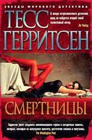 Смертницы Герритсен Т.