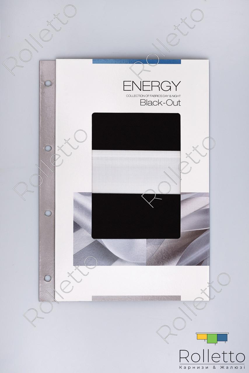 """Рулонні штори День-Ніч """"ENERGY"""" (Black Out) Albedo Design"""