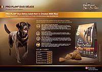 Pro Plan Duo Delice с курицей 700 гр.