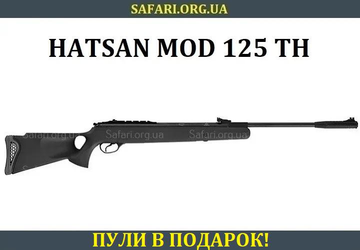 Пневматическая винтовка Hatsan Mod 125 TH
