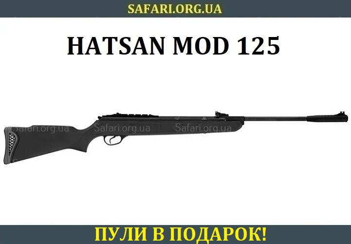 Пневматическая винтовка Hatsan Mod 125