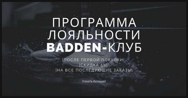 Программа лояльности Badden-клуб