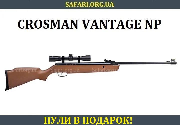 Пневматическая винтовка Crosman Vantage NP (4x32)