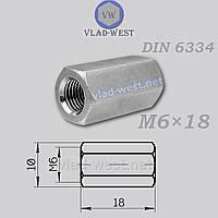 Гайка муфта DIN 6334 М6*18 (подовжена) шестигранна
