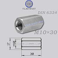 Гайка муфта DIN 6334 М10*30 (подовжена) шестигранна