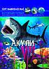Фотоенциклопедія. Акули. Світ навколо нас.