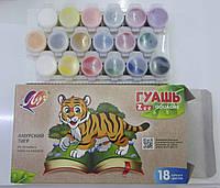 Гуашь Луч классика 18 цветов, фото 1