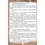 Читаю сам Неслухняний хвостик Оповідання та казки Вид: Белкар, фото 3