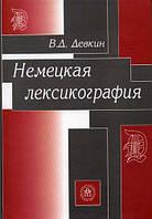 Немецкая лексикография  Девкин В. Д