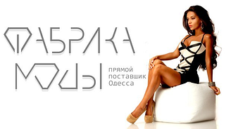 Фабрика моды-прямой поставщик Одесса