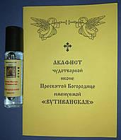 """Акафист и масло чудотворной иконе Пресвятой Богородице именуемой """"Вутиванская"""""""