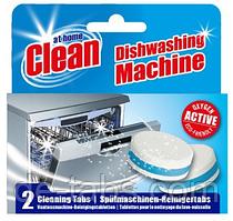 Очиститель для посудомоечных машин At Home на 2 цикла очистки