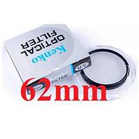 Ультрафиолетовый светофильтр UV Kenko optical filter 62 мм
