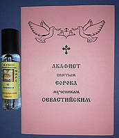 Акафист и масло святым Сорока мученикам Севастийским