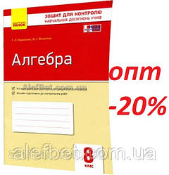 8 клас / Алгебра. Зошит для контролю знань / Корнієнко, Фіготіна / Ранок