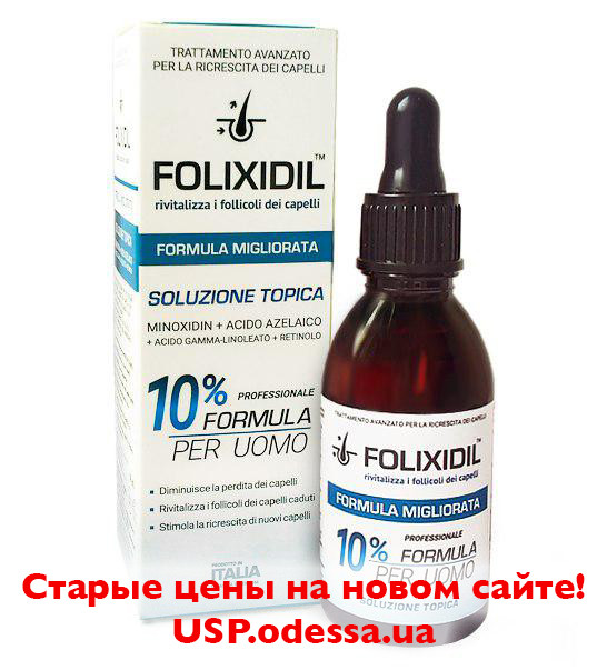 Folixidil  10% (Фоликсидил 10%) миноксидин от выпадения волос облысения для быстрого роста волос