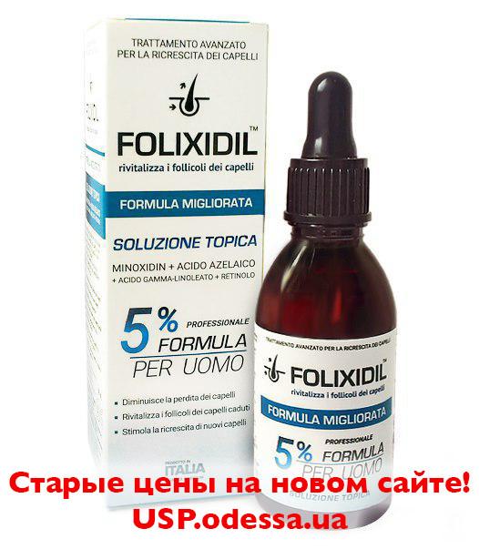 Folixidil  5% (Фоликсидил 5%) миноксидин от выпадения волос облысения для быстрого роста волос