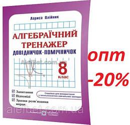 8 клас / Алгебра. Тренажер. Довідничок-помічничок / Олійник / ПІП