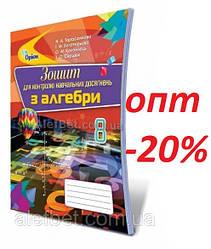 8 клас / Алгебра. Зошит для контролю навчальних досягнень / Тарасенкова / Орион