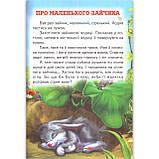 Читаю сам Відчиняє двері казка Вид: Белкар, фото 2