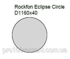 Акустический дизайнерский остров Rockfon Eclipse КРУГ 1160х40 мм, фото 3