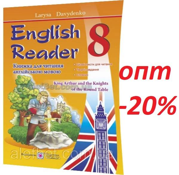 8 клас / Англійська мова. English Reader: Книга для читання / Давиденко / ПІП