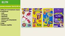 Набір DIY Slime 017H набір для виготовлення лизуна, 4 види, в коробці 10*4,5*20см