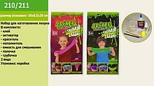 Набір DIY Slime 210/211 набір для виготовлення лизуна, 2 види, в коробці 10*6,5*20 см