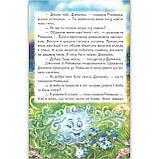 Веселка Майже чарівна розмова Авт: Сухомлинський В. Вид: Белкар, фото 3