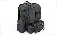 Рюкзак  тактика рейдовый (50х34х15см) 55 л черный