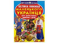 """Книжка B4 """"Велика книжка. Маленького українця"""" №0927 м'яка обкл./Бао/"""