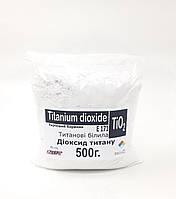 Диоксид Титана 500г Пищевой краситель Е171