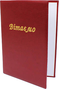 """Папка A4 """"Вітаємо"""" з тисн. бордо №СП0035 /Вінпап/(1)(20)"""