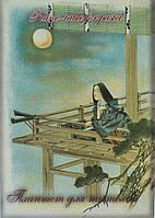 """Альбом-планшет для пастелі склейка 20/300 А3""""Японський пейзаж""""№353093/351911/2020/(1)(18)"""