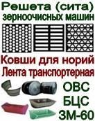 Решета (сита) зерноочистительных машин ОВС, ЗАВ, БЦС; решета дробилок КДУ-2