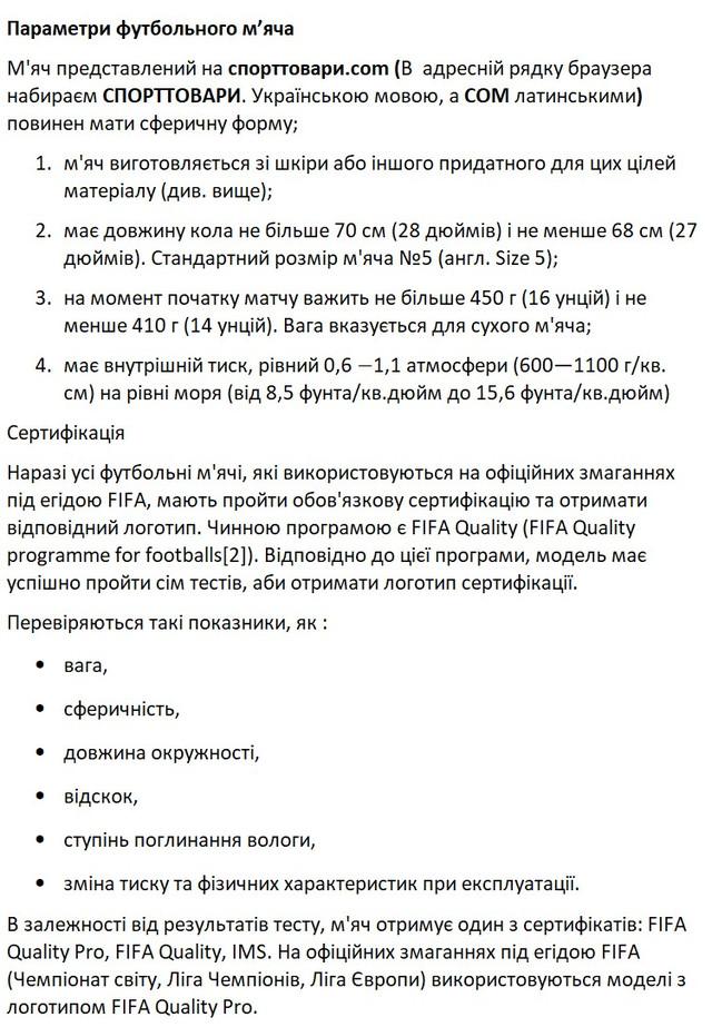 Параметри і сертифікація футбоьльного м'яча FB-0855