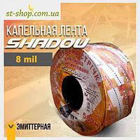 """Капельная лента """"Shadow""""эмиттерная - 500 м.8mil./ 10см"""