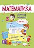 Математика Літній зошит з 3 у 4 клас Цибульська