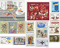 1992 год комплект художественных марок
