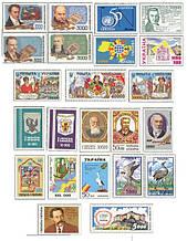 1995 год комплект художественных марок