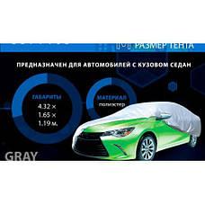 Тент автом. CC11105  M/Polyester/серый/432х165х119 (F 170T/F 14062 M), фото 3