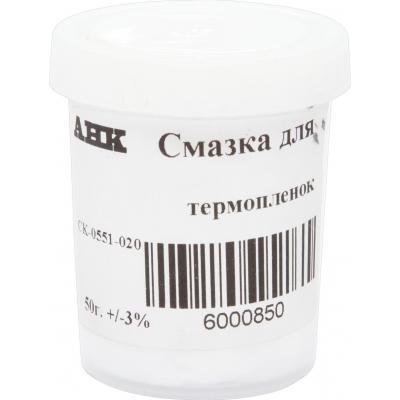 Смазка для термопленок AHK 50г CK-0551-020 (6000850)