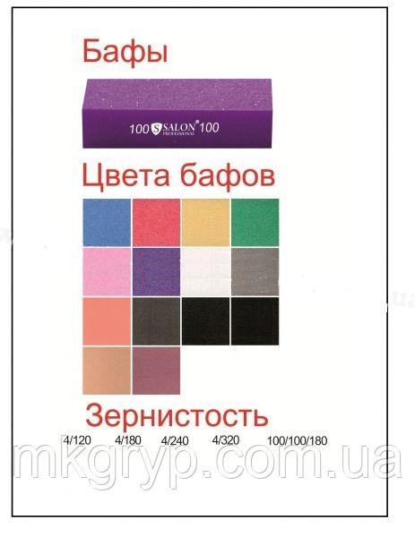Бафи для нігтів Salon Professional в асортименті