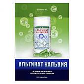 Альгинат-Кальция для желудка, кишечника, очищает, сорбент, гастрит, запоры, язва, метеоризм, изжога, похудение