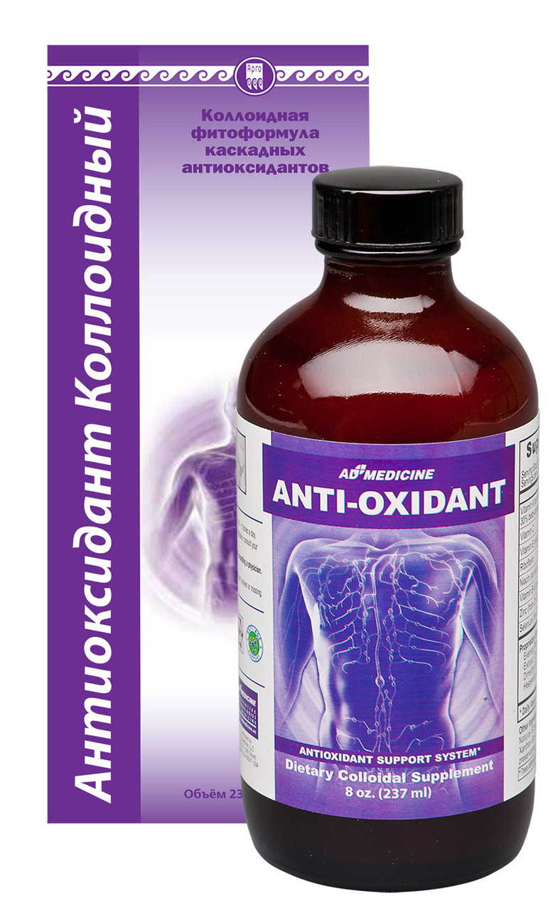 Анти-Оксидант США 237 мл (иммунитет, вирусы, бронхит, грипп, пневмония, астма, аллергия, очистка организма)
