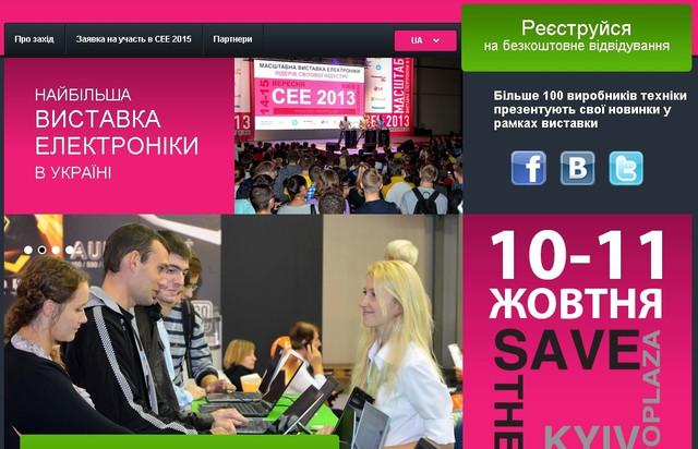 Consumer Electronics Expo