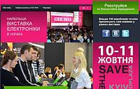 Реєстрація на Consumer Electronics Expo